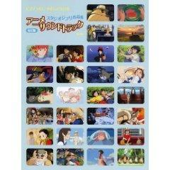 Solo Piano Score Book - Soundtrack - 46 music - Beginner Level - Ghibli - 2008 (new)