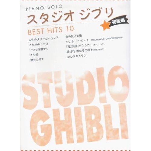 Solo Piano Score Book - Best Hit 10 - 10 music - Beginner Level - Ghibli - 2006 (new)