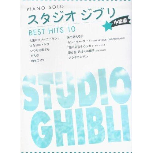 Solo Piano Score Book - Best Hit 10 - 10 music - Intermediate Level - Ghibli - 2006 (new)