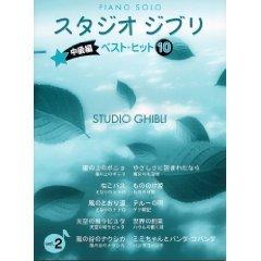 Solo Piano Score Book - Best Hit 10 Vol.2 - 10 music - Intermediate Level - Ghibli - 2009 (new)
