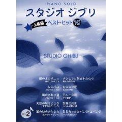 Solo Piano Score Book - Best Hit 10 Vol.2 - 10 music - Advanced Level - Ghibli - 2009 (new)
