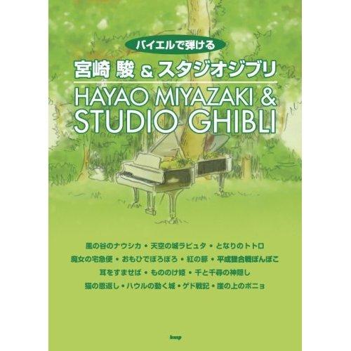 Solo Piano Score Book - Hayao Miyazaki & Studio Ghibli - 55 music - Beginner Level - 2008 (new)