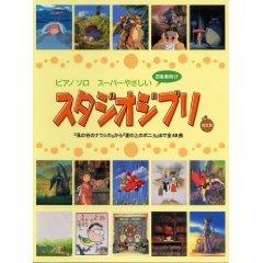 Solo Piano Score Book - Super Easy Studio Ghibli - 48 music - Beginner Level - 2008 (new)
