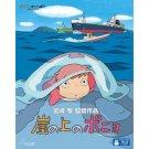 Blu-ray - 1 disc - Ponyo -  Hayao Miyazaki - Ghibli - 2009 (new)