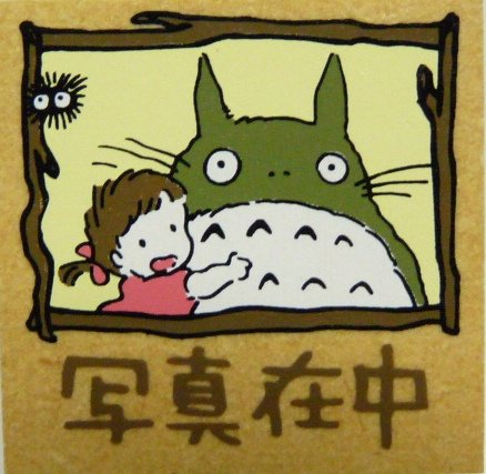 SOLD - Rubber Stamp - Totoro - photo enclosed - Ghibli - RARE (new)