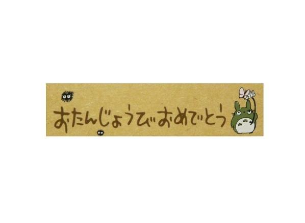 SOLD - Rubber Stamp - Totoro & Kurosuke - happy birthday - Ghibli - out production - RARE (new)