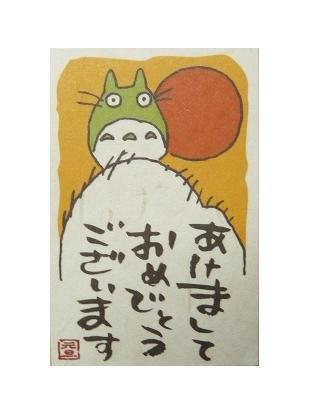SOLD - Rubber Stamp - 6x9cm - Happy New Year - Made Japan - Sun Rise Totoro - no production (new)