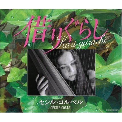 CD - Image Album - Karigurashi no Arrietty / The Borrower Arrietty - 2010 (new)