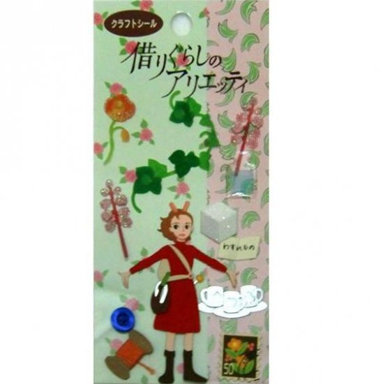 Craft Sticker - Karigurashi no Arrietty / The Borrower Arrietty - 2010 (new)