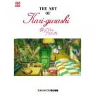 The Art of Karigurashi - Japanese Book - The Borrower Arrietty - 2010 (new)