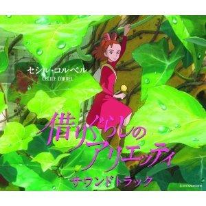 CD - Soundtrack - Karigurashi no Arrietty / The Borrower Arrietty - 2010 (new)