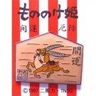 2 left - Pin Badge - Yakkuru in Ema - Princess Mononoke - Ghibli - out of production (new)