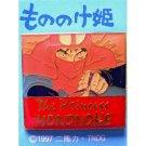 Pin Badge - Ashitaka - Logo - Princess Mononoke - Ghibli - out of production (new)