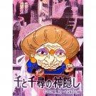 5 left - Pin Badge - Yubaba - Spirited Away - Ghibli - no production (new)