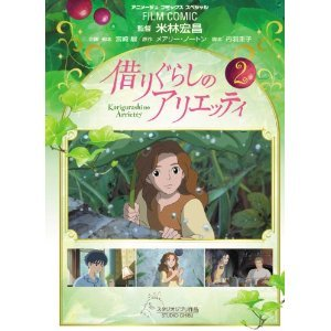 Book 2 - Animage Comics Special - Film Comics - Japanese Book - Arrietty - 2010 (new)