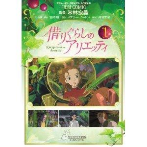 Book 1 - Animage Comics Special - Film Comics - Japanese Book - Arrietty - 2010 (new)