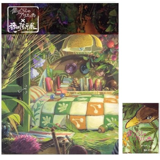2 Book - Yohei Taneda Exhibition + Mini Art Book #3 Design Collecection - Arrietty - 2010 (new)