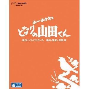 20% OFF - Blu-ray - 1 disc - Tonari no Yamada kun / My Neigbors the Yamadas - Ghibli - 2010 (new)