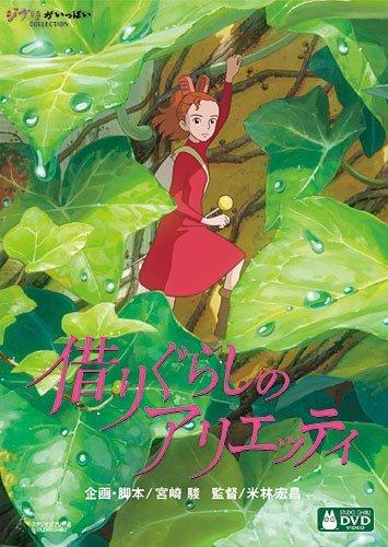 15%OFF - DVD - 2 disc - The Borrower Arrietty - Ghibli - 2011 (new)