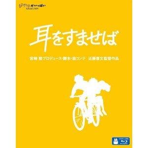20% OFF - Blu-ray - 1 disc - Whisper of the Heart / Mimi wo Sumaseba - Ghibli - 2011 (new)