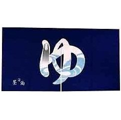SOLD- Noren Japanese Door Curtain -45x85cm- Kaonashi -made Japan- Spirited Away -noproduction(new)