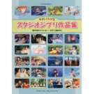 Solo Piano Score Book - Super Easy Studio Ghibli - 50 music - Beginner Level - 2011 (new)