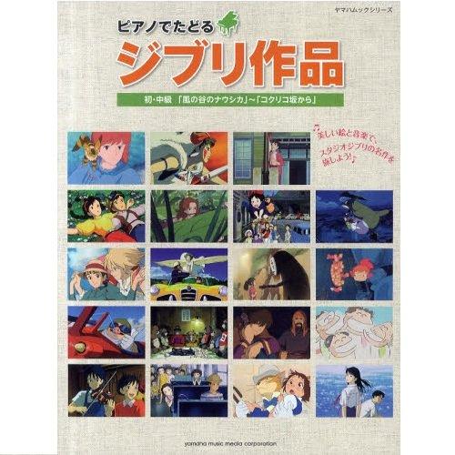 Solo Piano Score Book - 30 music - Pre-Intermediate Level - Ghibli - 2011 (new)