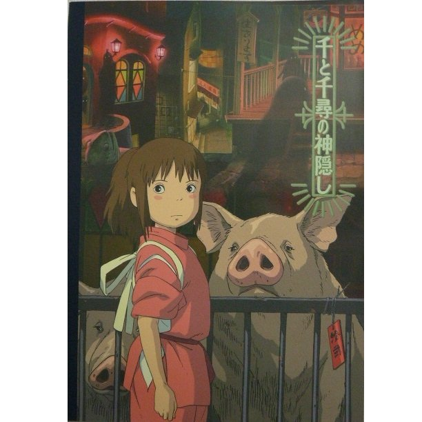 SOLD - Notebook - Spirited Away - Ghibli - out of production (new)