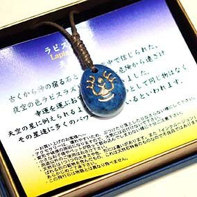 Strap Holder - Natural Stone - Lapis Lazuli - Laputa Crest - Ghibli - out of production (new)