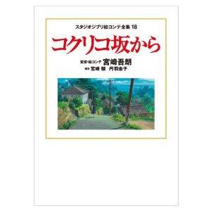 Tokuma Ekonte / Storyboards (18) - Japanese - From Up On Poppy Hill / Kokurikozaka kara - 2011 (new)