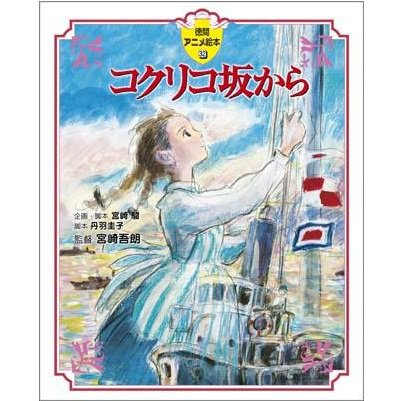 Tokuma Anime Picture Book - Japanese - From Up On Poppy Hill / Kokurikozaka kara - 2011 (new)