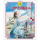 Tokuma Anime Picture Book - Japanese - From Up On Poppy Hill / Kokurikozaka kara - 2011 (new)