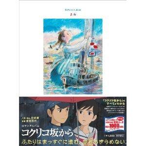 Roman Album - Japanese Book - From Up On Poppy Hill / Kokurikozaka kara - 2011 (new)