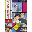 Film Comics 4 - Animage Comics Special - From Up On Poppy Hill / Kokurikozaka kara - 2011