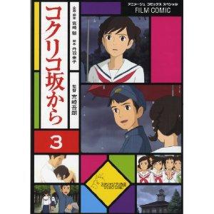 Film Comics 3 - Animage Comics Special - From Up On Poppy Hill / Kokurikozaka kara - 2011 (new)