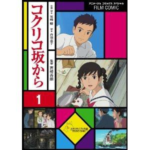 Film Comics 1 - Animage Comics Special - From Up On Poppy Hill / Kokurikozaka kara - 2011 (new)