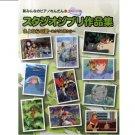 Solo Piano Score Book - 11 music - Intermediate Level - Ghibli - 2011 (new)