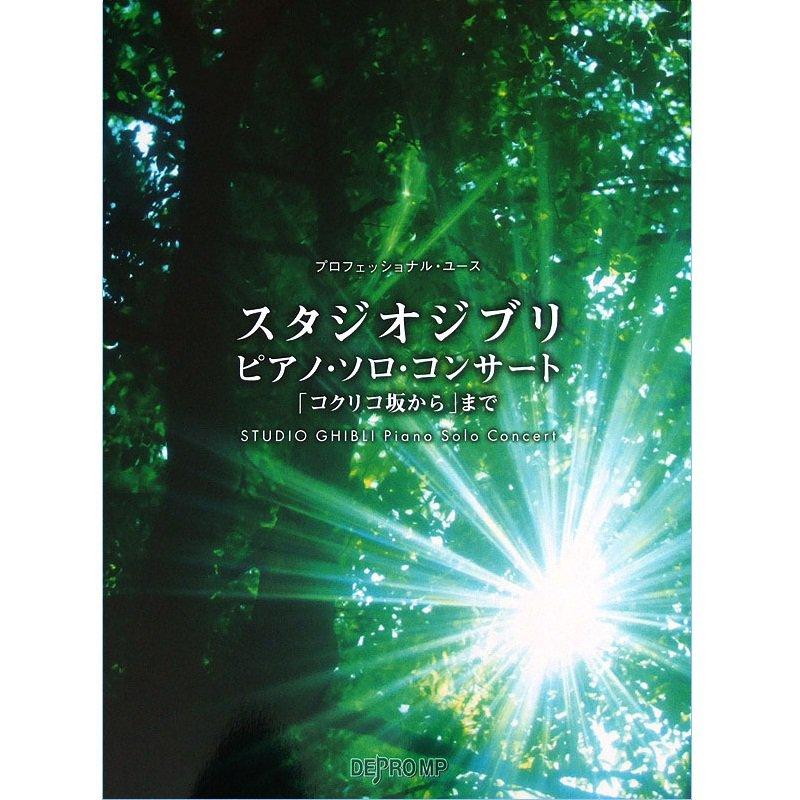 Solo Piano Score Book - Piano Solo Concert - 30 music - Advanced Level - Ghibli - 2011 (new)