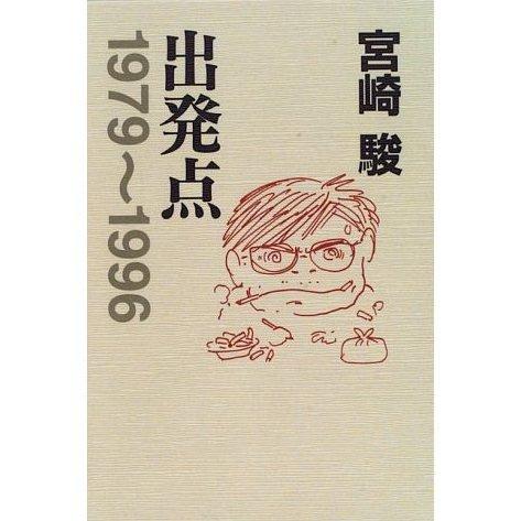 Shuppatsuten - 1979~1996 - Miyazaki Hayao - Japanese Book - Ghibli (new)