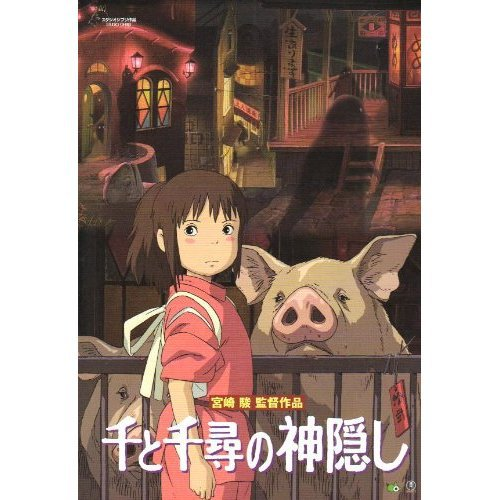 Movie Theater Pamphlet 2001 - Spirited Away - Ghibli - out of production (used)