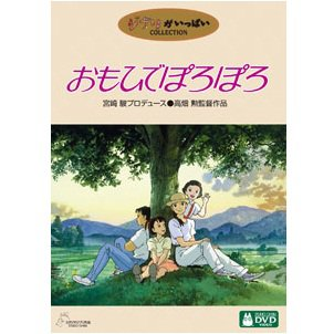 DVD - Omoide Poroporo / Only Yesterday - Ghibli (new)