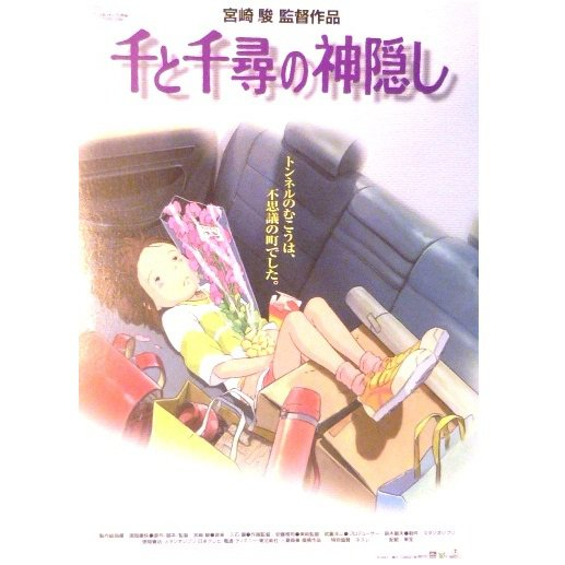 2 left - Postcard - information for movie - Spirited Away - Ghibli - no production (new)