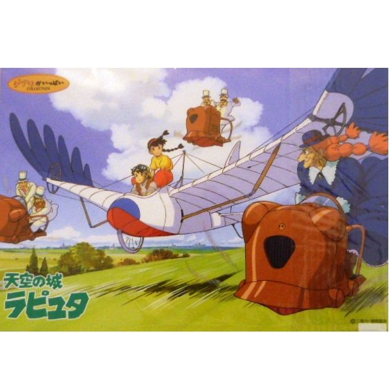 1 left - Postcards - Different Ghibli Movies - Ghibli ga Ippai - Laputa - out of production (new)