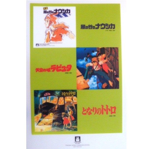 4 left - Clear File - 22x31cm - Nausicaa & Laputa & Totoro - no production (new)