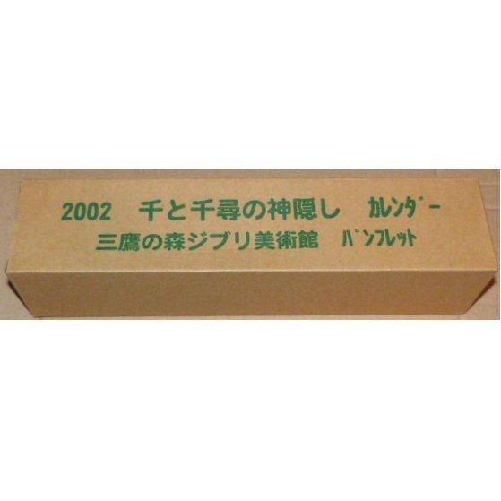 1 left - Spirited Away Calendar 2002 & Mitaka Museum Pamhplet - Ghibli - no production (new)