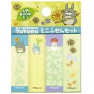 2 left - Post-it Note / Sticky Note - 4 Designs each 20 pages - Totoro - 2012 - no production (new)
