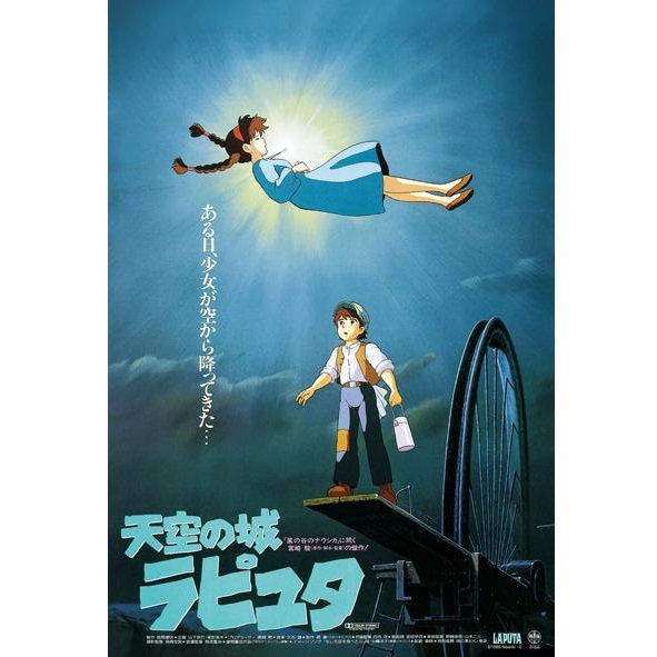 150 pieces - Mini - Jigsaw Puzzle - Poster - Sheeta & Pazu - Laputa - Ghibli - Ensky - 2012 (new)