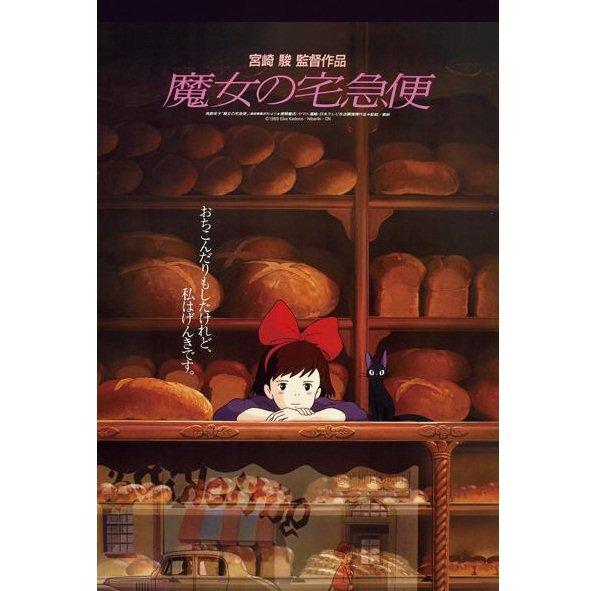 150 pieces - Mini - Jigsaw Puzzle - Poster - Kiki's Delivery Service - Ghibli - Ensky - 2012 (new)