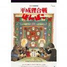 150 pieces - Mini - Jigsaw Puzzle - Poster - Pom Poko Heisei Tanuki Gassen Ponpoko Ghibli 2012 (new)