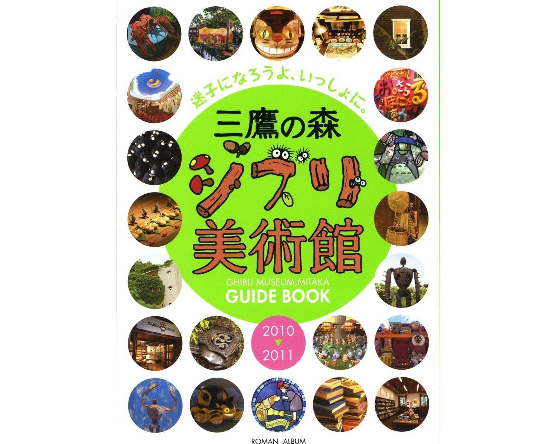 Ghibli Museum Mitaka Guide Book 2010-2011 - Roman Album - Japanese Book